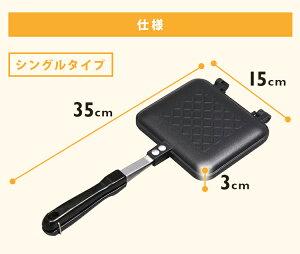 ホットサンドメーカーブラックXGP-JP02送料無料ホットサンドサンドイッチホットサンドイッチトースト1枚ミニフライパン家庭用手軽簡単【D】