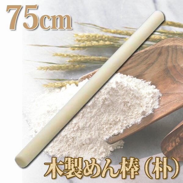 木製めん棒(朴) BMV01075 75cm【en】【TC】【楽ギフ_包装】