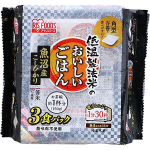 低温製法米のおいしいごはん 魚沼産こしひかり 150g×3食パック パック米 パックご飯 パックごはん レトルトごはん ご飯 国産米 アイリスフーズ