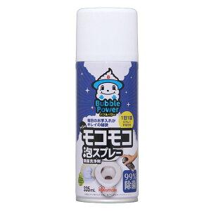 トイレのモコモコ泡スプレー 335mlスプレー 清掃用品 掃除 トイレ掃除 もこもこスプレー トイレ もこもこ泡スプレー アイリスオーヤマ