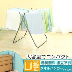 タオルハンガー THE-830R送料無料 洗濯干し タオル ハンガー タオル掛け バスタオル スタンド 室内物干し 20枚 室内 コンパクト 軽量 省スペース 折りたたみ 新生活 美容室 洗濯物干し 物干しス