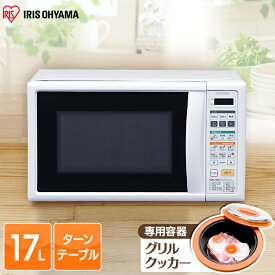 電子レンジ グリルクックレンジ IMBY-T17-5(50Hz/東日本)・IMBY-T17-6(60Hz/西日本)あす楽対応 送料無料 電子レンジ ターンテーブル 焼き物調理 グリル アイリスオーヤマ