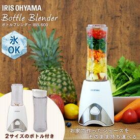 ボトルブレンダー IBB-600 ホワイト あす楽対応送料無料 ジュース スムージー 簡単 手軽 持ち運べる 手作り 軽い 丈夫 シンプル アイリスオーヤマ