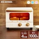 オーブントースター ricopa EOT-R1001あす楽対応 新生活 送料無料 トースター 横型 2枚 オーブントースター オーブン …