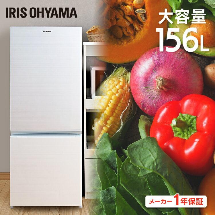 ノンフロン冷凍冷蔵庫 156L ホワイト AF156-WEあす楽対応 送料無料 新生活 2ドア 右開き 冷凍庫 一人暮らし ひとり暮らし 単身 白 シンプル コンパクト 小型 省エネ 節電 アイリスオーヤマ
