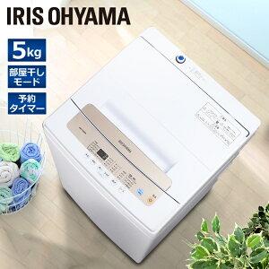 全自動洗濯機5.0kgIAW-T501一人暮らしひとり暮らし単身新生活ホワイト白5kg部屋干しアイリスオーヤマ洗濯機5kgアイリスあす楽