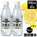 \1本あたり56.6円/炭酸水 強炭酸水 500ml 48本 プレーン レモンあす楽対応 送料無料 炭酸 500ml 48本 炭酸水500ml 5…