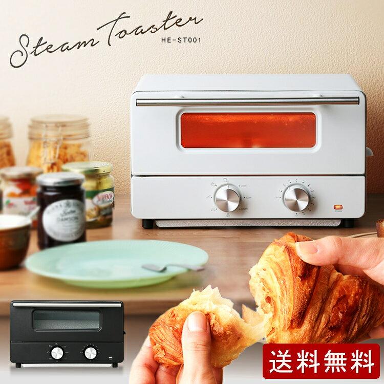 HIRO スチームトースター IO-ST001あす楽対応 送料無料 トースター おしゃれ オーブントースター トースト パン スチーム 5段階 モダン おしゃれ ふっくら もちもち 食パン ホワイト ブラック シンプル 朝食 新生活