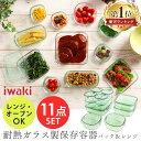 ★最安値に挑戦★保存容器 イワキ 特大 iwaki 保存容器 11点セット グリーン PSC-PRN11Gあす楽対応 デラックスセット …