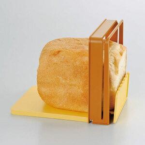 パン切りガイド