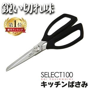 貝印select100キッチンばさみDH3005【メール便】【代引・日時指定不可】【D】