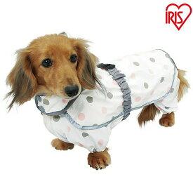 犬用レインコート(小型犬用) TWR-S・TWR-MD・TWR-M ライトブルー・オフホワイト レインコート 雨具 犬用 雨合羽 雨ガッパ ウェア ポンチョ ペット用 足つき アイリスオーヤマ