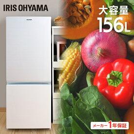 【あす楽対応】冷蔵庫 156L ノンフロン冷凍冷蔵庫 ホワイト AF156-WE送料無料 新生活 2ドア 右開き 冷凍庫 一人暮らし ひとり暮らし 単身 白 シンプル コンパクト 小型 省エネ 節電 アイリスオーヤマ