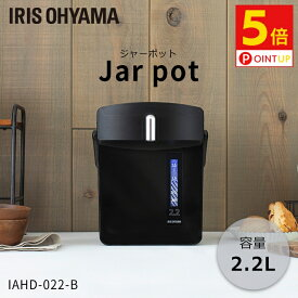 ◆ポイント5倍◆ジャーポット 2.2L マイコン式 ブラック IAHD-022-Bあす楽対応 送料無料 電気ポット 湯沸かし おしゃれ スタイリッシュ アイリスオーヤマ