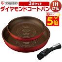 ◆ポイント5倍◆フライパン 3点セット ダイヤモンドコートパン H-IS-SE3あす楽対応 送料無料 フライパン 20cm 26cm IH…