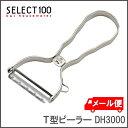 \再入荷しました!/【メール便で送料無料】貝印 select100 T型ピーラー DH3000送料無料 貝印 ピーラー T型 野菜切り…