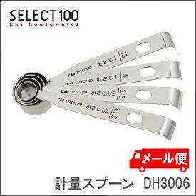 計量スプーン DH3006 セレクト100送料無料 貝印 調味料スプーン 大さじ 小さじ 調理用品 計量 スプーン 計りスプーン 【D】