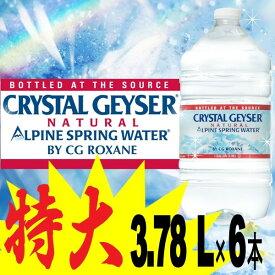 クリスタルガイザー ガロン 3.78L×6本入り 送料無料 天然水 ミネラルウォーター 水 クリスタルガイザーガロン ウォーター CRYSTAL GEYSER【D】【O】【代引き不可】