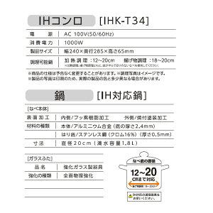 アイリスオーヤマIHコンロなべセット1000WIHKP-3420-BR