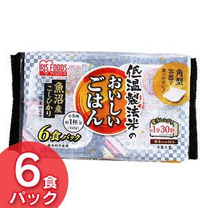 低温製法米のおいしいごはん 魚沼産こしひかり 150g×6食パック パック米 パックご飯 パックごはん レトルトごはん ご飯 国産米 アイリスフーズ