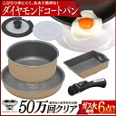 フライパン 6点セット ダイヤモンドコートパン GS-SE6あす楽対応 送料無料 20cm 26cm フライパン セット 炒め鍋 ガス…