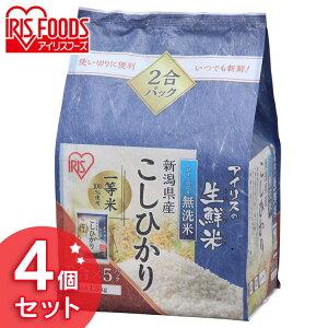 【4個セット】生鮮米 新潟県産こしひかり 1.5kg【無洗米】送料無料 パック米 パックごはん レトルトごはん ご飯 ごはんパック 白米 保存 備蓄 非常食 無洗米 アイリスオーヤマ