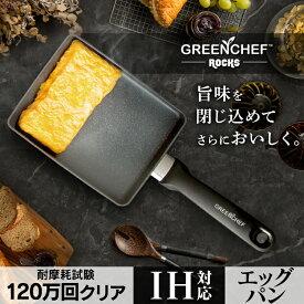 フライパン グリーンシェフ ロックスエッグパン IH GC-RE-I ブラックあす楽対応 GREEN CHEF フライパン コーティング サーモロンコーティング THERMOLON THERMOLONコーティング 焦げ付かない ロックス加工 IH IH対応 アイリスオーヤマ