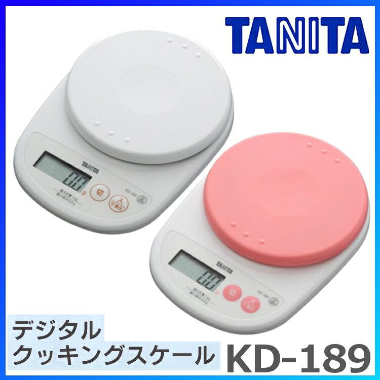 \在庫処分価格/TANITA クツキングスケールKD-189送料無料 タニタ デジタルクッキングスケール 計量器 デジタル 秤 0.5g単位の高精度計量 TANITA【D】