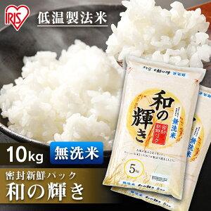 【2個セット】和の輝き 無洗米 5kg 米 お米 こめ コメ ごはん ご飯 白米 はくまい ブレンド米 ブレンド 精米 国産米 国産 密封新鮮パック 10kg アイリスフーズ アイリスオーヤマ