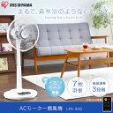 扇風機 LFA-306 リモコン付き ホワイトあす楽対応 送料無料 アイリスオーヤマ イオンモード シンプル 夏 新生活 涼し…