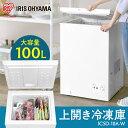 【あす楽】冷凍庫 家庭用 小型 100L アイリスオーヤマ ICSD-10A-W 一人暮らし 上開き冷凍庫 ノンフロン チェストフリ…