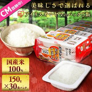 低温製法米のおいしいごはん 国産米100% 150g×30食パックパック米 パックご飯 パックごはん レトルトごはん ご飯 国産米 国産 アイリスフーズ