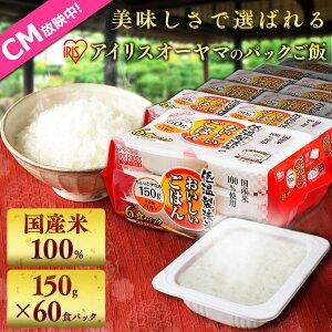 低温製法米のおいしいごはん 国産米100% 150g×60食パックパック米 パックご飯 パックごはん レトルトごはん ご飯 国産米 国産 アイリスフーズ