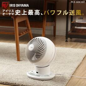 扇風機 サーキュレーター PCF-SDC15Tあす楽対応 送料無料 24畳 ボール型 タイマー アイリスオーヤマ 左右首振り 大風量 送風 リビング 寝室 静音 省エネ 衣類乾燥 部屋干し コンパクト リモコン ホワイト 1年保証