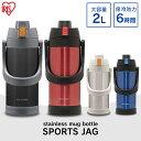 水筒 スポーツジャグ SJ-2000あす楽対応 送料無料 全3色 ジャグ スポーツ ステンレスケータイボトル ステンレス すい…