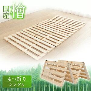 檜すのこベッド 4つ折り シングル 送料無料 すのこベッド ひのき すのこマット 国産 日本製 スノコ すのこベット 通気性 折りたたみベッド 四つ折り 折り畳み 布団干し 抗菌 防臭 湿気対策