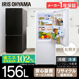 冷蔵庫 156L ノンフロン冷凍冷蔵庫 ホワイト AF156-WEあす楽対応 送料無料 新生活 2ドア 右開き 冷凍庫 一人暮らし ひとり暮らし 単身 白 シンプル コンパクト 小型 省エネ 節電 アイリスオーヤマ