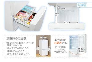 ノンフロン冷凍冷蔵庫156LホワイトAF156-WE送料無料2ドア右開き冷凍庫一人暮らしひとり暮らし単身白シンプルコンパクト小型省エネ節電アイリスオーヤマ