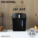電気ポット ポット 電気 2.2L アイリスオーヤマ ジャーポット ブラック IAHD-022-B 送料無料 湯沸かし おしゃれ スタ…