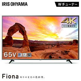 4K対応液晶テレビ 65インチ ブラック 65UB10P送料無料 4K対応 地デジ BS CS テレビ 液晶テレビ アイリスオーヤマ