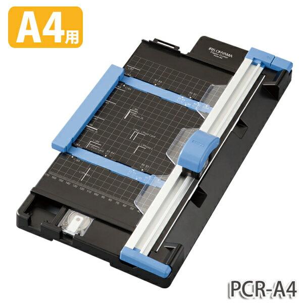 【在庫限り】ペーパーカッター PCR-A4 ブラックカッター 文房具 学校用品 文具 紙 黒 はさみ ハサミ アイリスオーヤマ