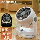 【あす楽対応】扇風機 サーキュレーター 8畳 PCF-HD15送料無料 アイリスオーヤマ 静音 首振り 省エネ 衣類乾燥機 コン…