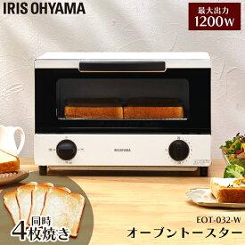 【あす楽対応】オーブントースター 4枚焼き ホワイト EOT-032-W オーブン トースター おーぶん とーすたー パン ぱん 4枚 朝 こんがり 焼きたて 焼きたてパン アイリスオーヤマ