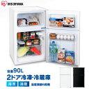 【あす楽対応】冷蔵庫 小型 2ドア ひとり暮らし 90L アイリスオーヤマ IRR-A09TW-W 2ドア冷凍冷蔵庫 新生活 冷蔵庫 冷…