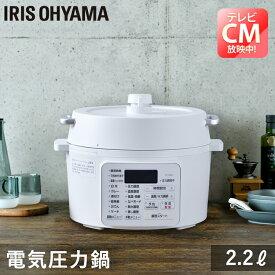 電気圧力鍋 アイリスオーヤマ 2.2L ホワイト PC-MA2-W送料無料 電気 圧力鍋 ナベ なべ 電気鍋 母の日 手軽 簡単 使いやすい 料理 おいしい あつりょくなべ 電気圧力なべ