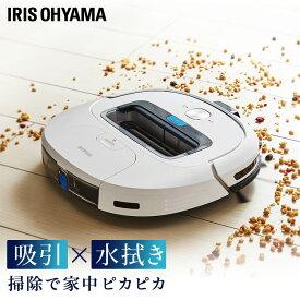 ロボット掃除機 ホワイト IC-R01-W送料無料 掃除 掃除機 ロボット掃除 拭き掃除 自動掃除 ふき掃除 そうじ ソウジ 水拭き みずぶき アイリスオーヤマ【irispoint】