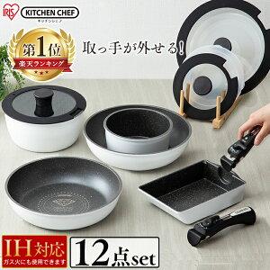 フライパン 12点セット アイリスオーヤマ ダイヤモンドコートパン IS-SE12送料無料 IH対応 ガス火対応 20cm 26cm 16cm フライパン セット 卵焼き器 ih 取っ手 外せる 取っ手が取れる ホワイト