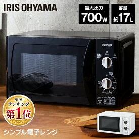 電子レンジ 17L 一人暮らし アイリスオーヤマ IMB-T176-5 IMB-T176-6 PMB-T176-5 PMB-T176-6送料無料 電子レンジ 新生活 小型 ターンテーブル 700W 単機能 東日本 西日本 おしゃれ ブラック 小型
