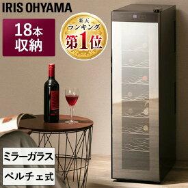 【1年保証】ワインセラー 家庭用 アイリスオーヤマ 18本 PWC-491P-B送料無料 ワインセラー 小型 スリム ペルチェ方式 ペルチェ式 静か 冷蔵庫 保管 【D】