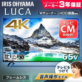 音声操作 4K対応液晶テレビ LUCA ベゼルレスモデル 65インチ LT-65B628VC ブラック送料無料 テレビ 4K TV 65型インチ ベゼルレス 音声操作 4K対応液晶テレビ 65V 液晶テレビ アイリスオーヤマ